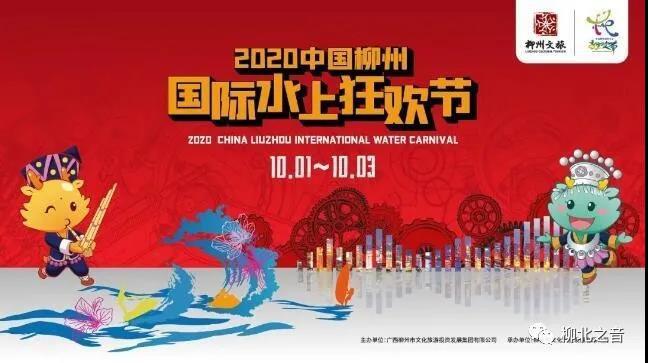 10月1日开放!国际水上狂欢节邂逅钢铁艺术节