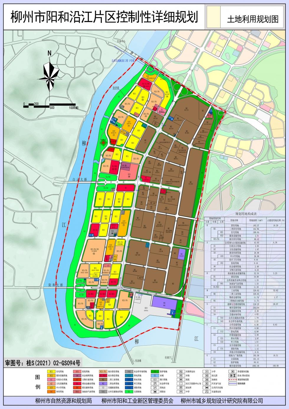 土地利用规划图.jpg