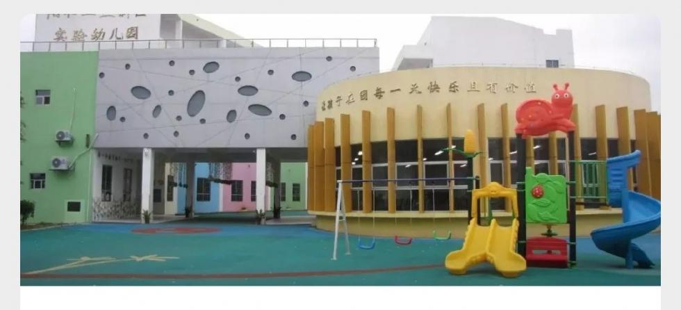 阳和幼儿园实景.jpg