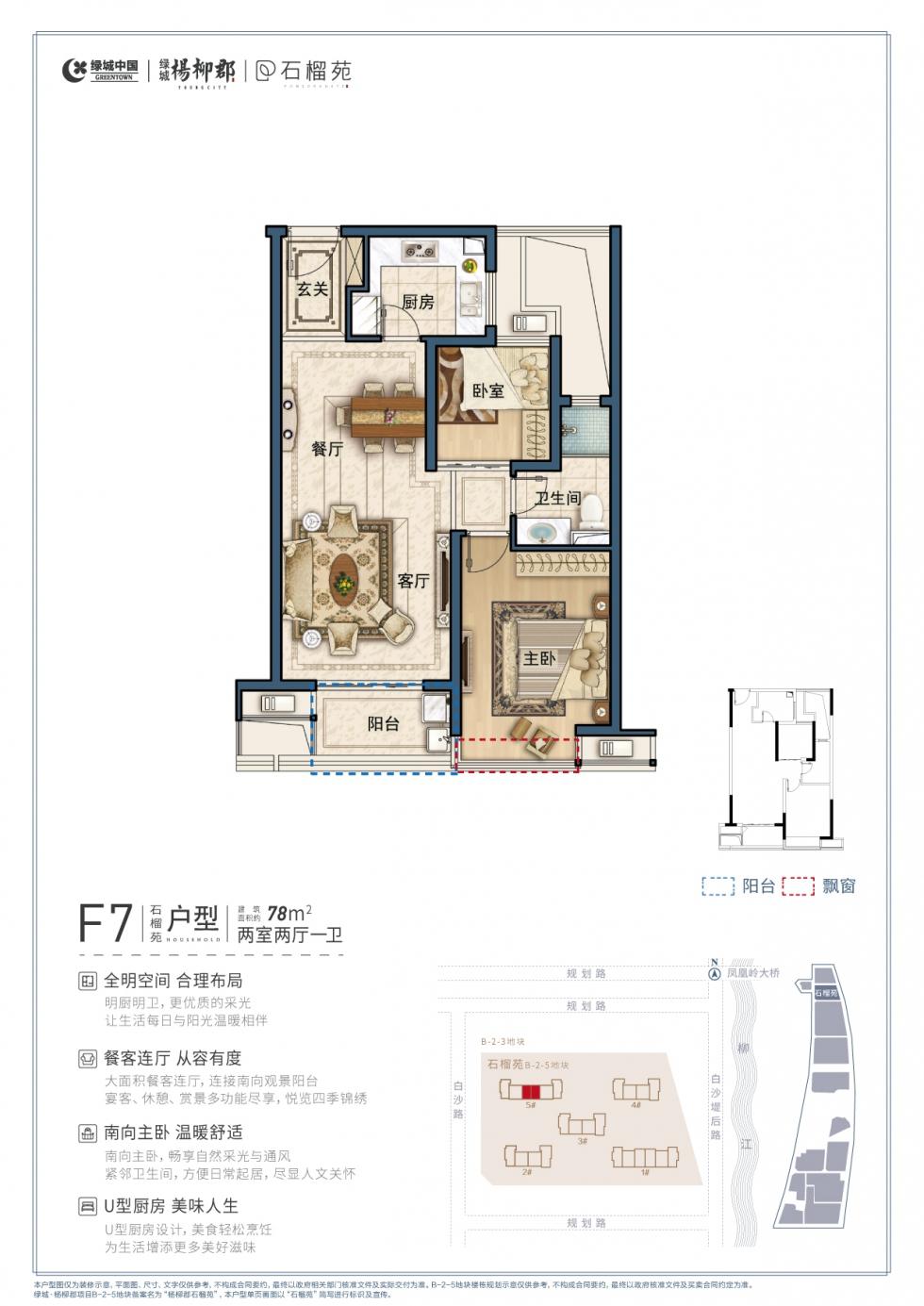 20201229 石榴苑户型单页-19(1).jpg