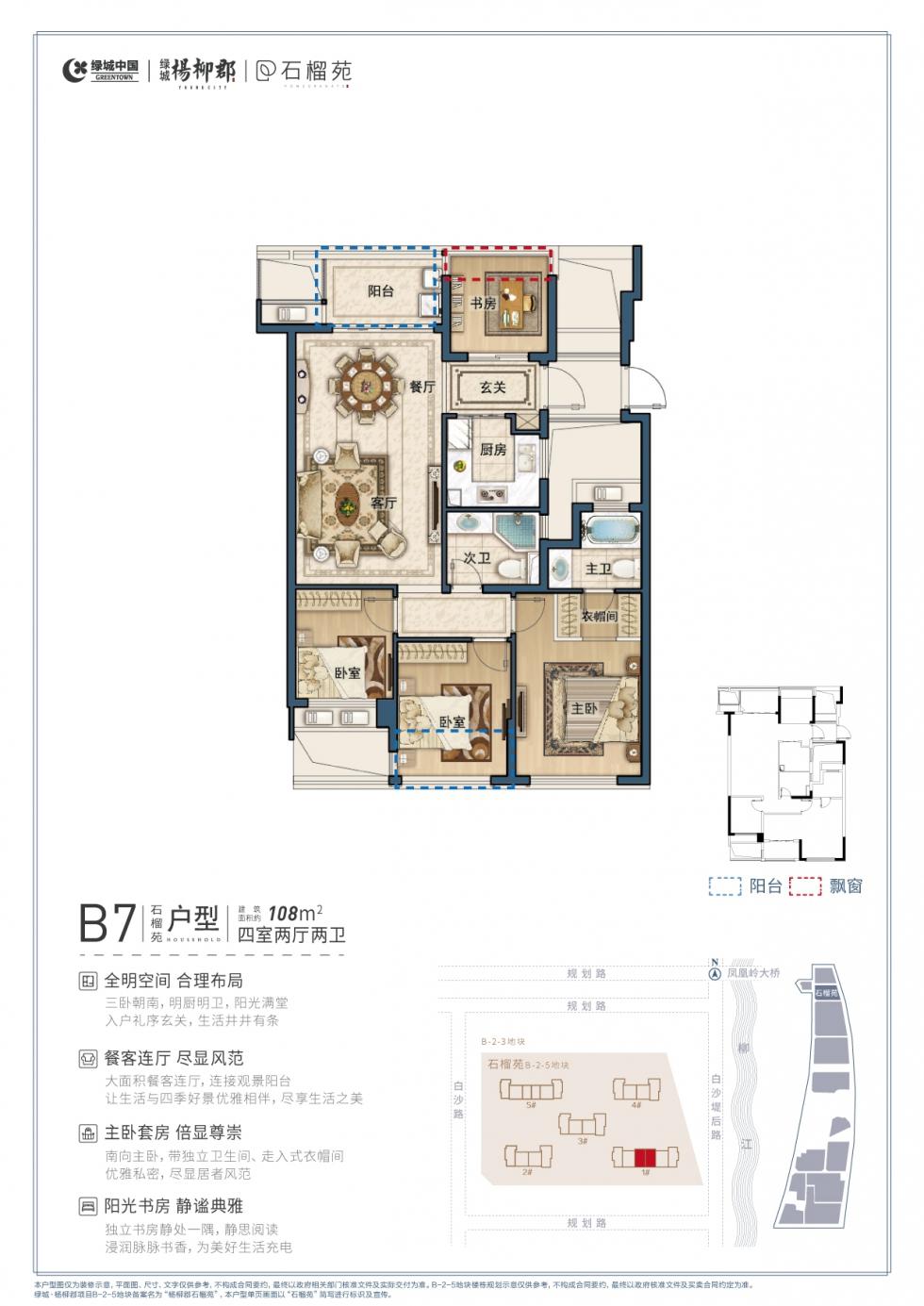 20201229 石榴苑户型单页-16(1).jpg