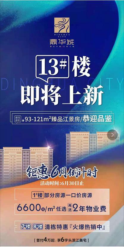 鼎华城.png