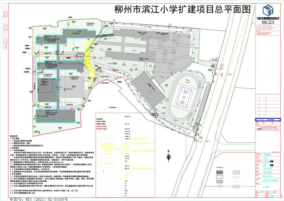 滨江小学扩建总平图.jpg