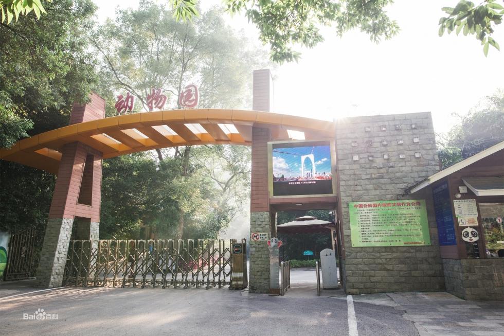 柳州市动物园.jpg