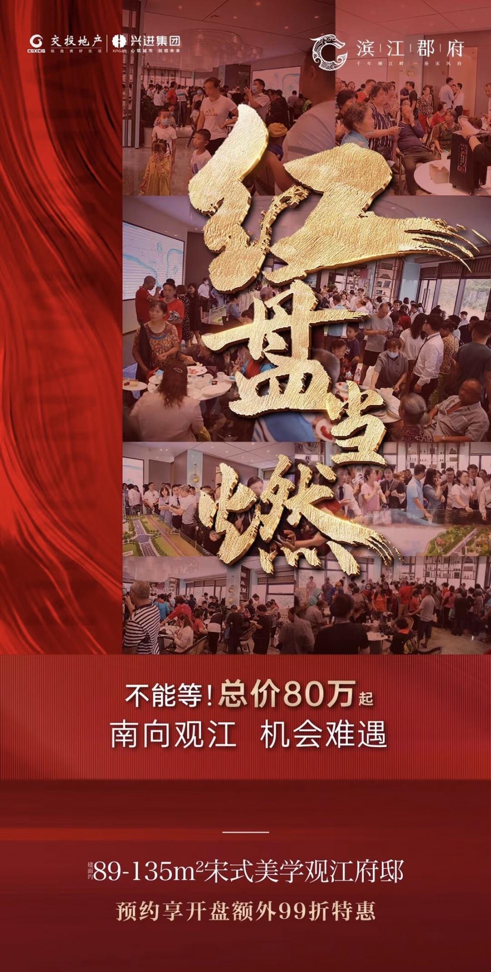 滨江郡府2.jpg