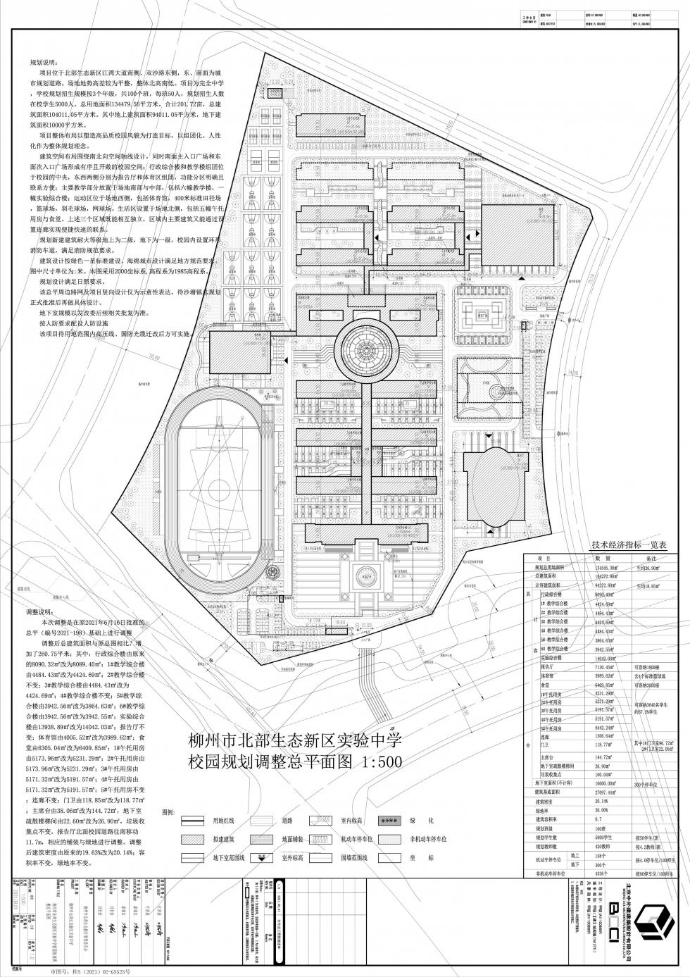 柳州市北部生态新区实验中学.jpg