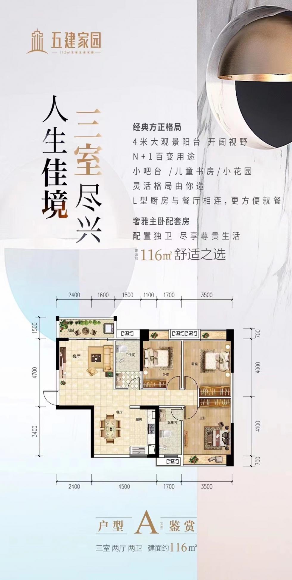 五建家园.jpg
