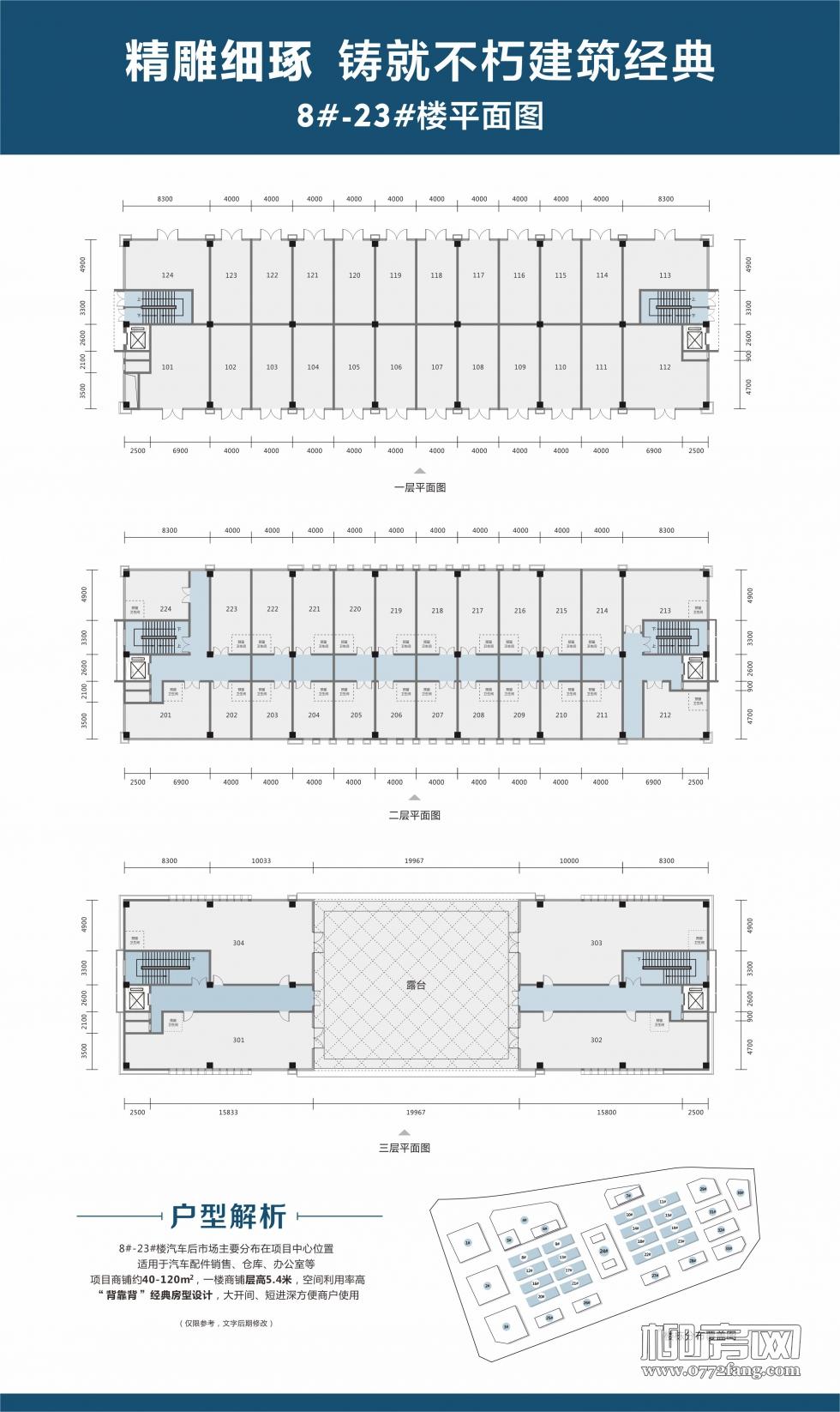 8-23#楼建面约40-120频密商铺(1楼层高5.4米).jpg
