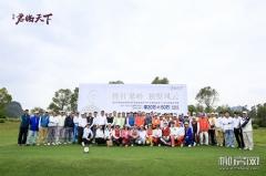 2017柳州卧龙湖高球赛