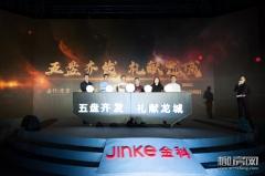 """""""与柳州 共美好""""金科(柳州)品牌发布会"""