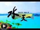 水天一·江岸府邸宣传视频欣赏