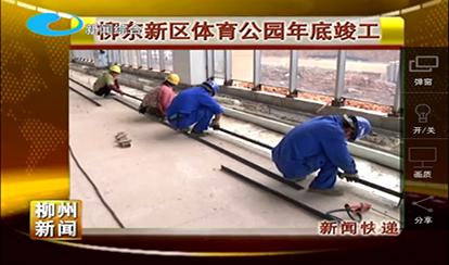 柳东新区体育公园年底竣工