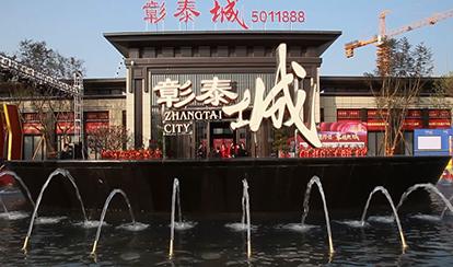 彰泰城开放展示中心,即将首开