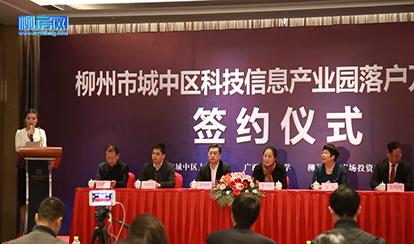 柳州市城中区科技信息产业园落户万达中心签约仪式