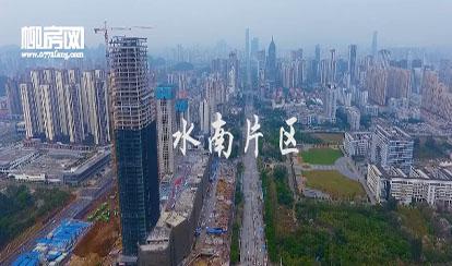 柳州水南片区发展