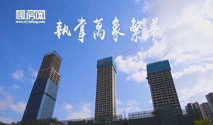 万象SOHO品牌酒店签约仪式3月30日即将开启