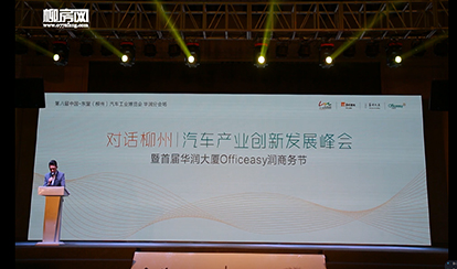 对话柳州 汽车产业创新发展峰会暨首届华润大厦Officeasy润商务节