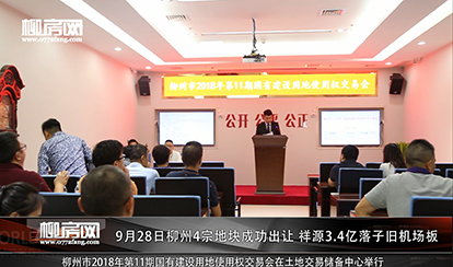柳州市2018年第11期国有建设用地使用权交易会