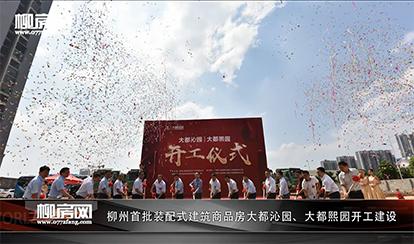 柳州首批装配式建筑商品房大都沁园、大都熙园开工建设