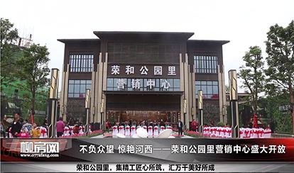 2019年3月23日 荣和·公园里营销中心盛大开放