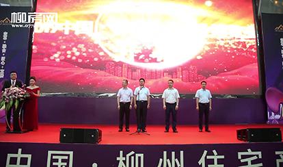 2019中国・柳州住宅产业博览会