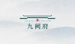 融创金成九阙府项目宣传