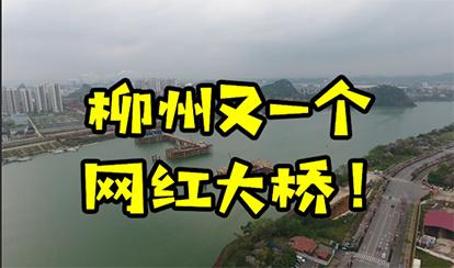 柳州又一网红大桥