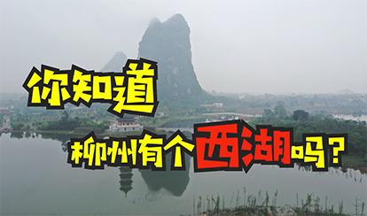 你知道柳州有个西湖吗