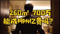 260�O,700万。能成柳州最贵吗?
