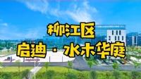 告别老城区拥堵密集的环境,柳江新城的崛起是否有你的一席之地?