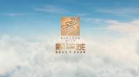 鼎华城宣传片