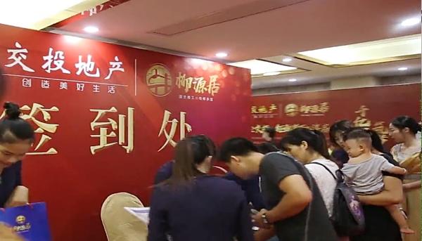 「交投地产·柳源居」8月10日耀世开盘 预约享开盘99折