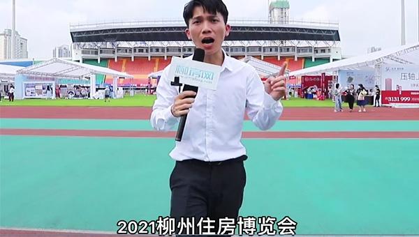 2021年柳州住宅产业博览会