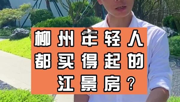 柳州年轻人都买得起的江景房