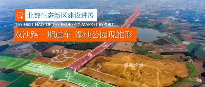 北部生态新区建设进展 多条路网进度大湿地公园现雏形